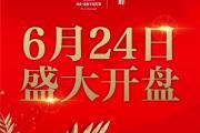 【西平建业森林半岛】四期藏峰 6月24日荣耀开盘