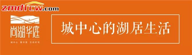 【尚湖有约 遇见美好】尚湖华庭产品发布会,邀您共鉴!