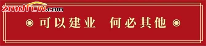 """【西平建业城】日进斗金 """"鼠""""你有钱,千万佣金震撼来袭,机不可失"""